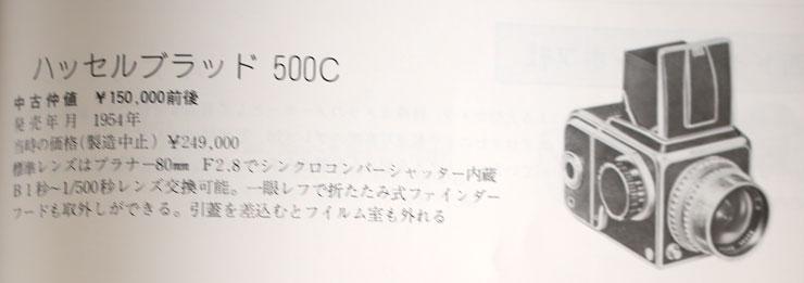 76cat500c