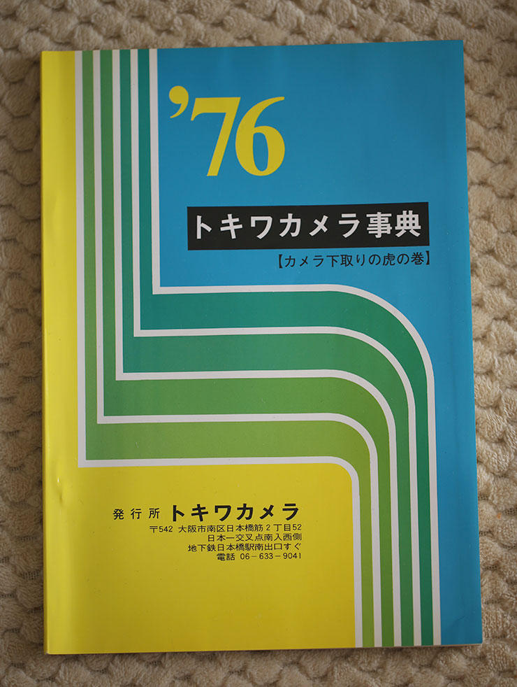 76catalog1