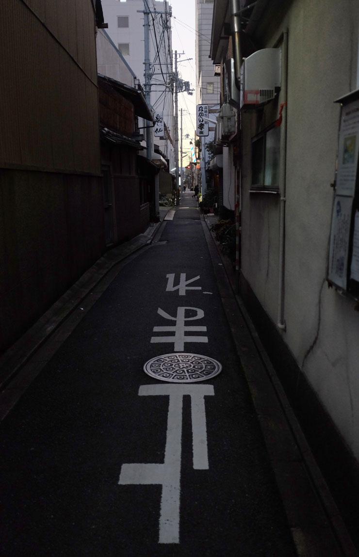Kyoto_backstreets02