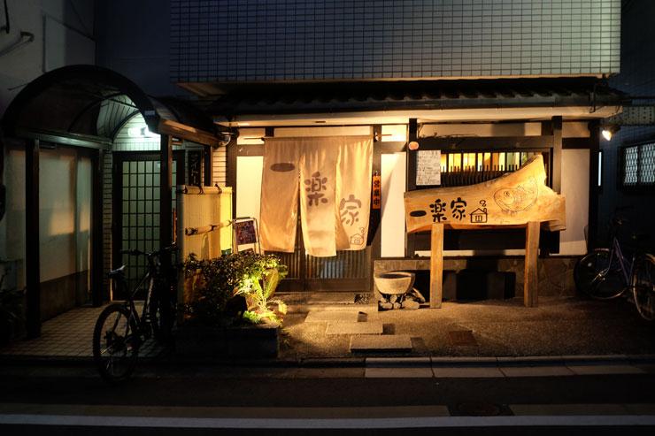 Kyoto_rest