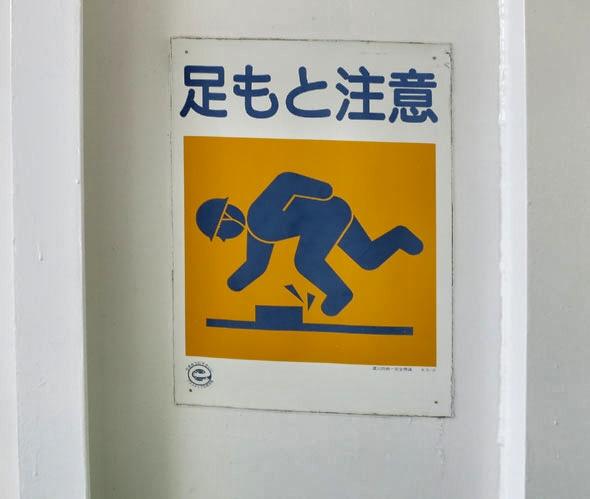 Japan random signage