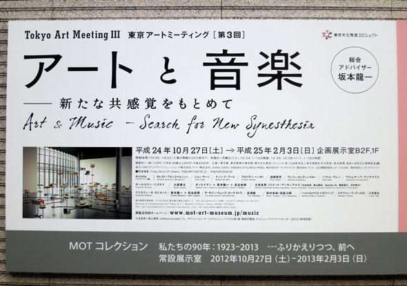 Tokyo Snd Art